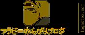 ☆ワラビーのんびりブログ☆